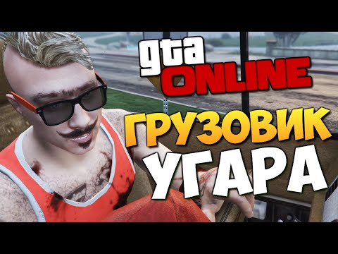 GTA ONLINE - НОВЫЙ ГРУЗОВИК УГАРА! #209