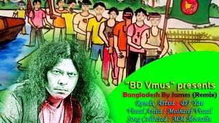Amar Sonar Bangla By James - DJ Yan Feat. VDJ Mosharef   BD Vmus Released
