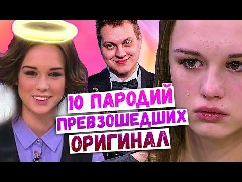 ТОП 10 ПАРОДИЙ ПРЕВЗОШЕДШИХ ОРИГИНАЛ