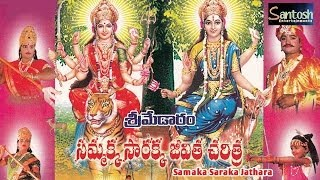 Samaka Saraka Jeevitha Charithra || Telugu Devotional Video HD