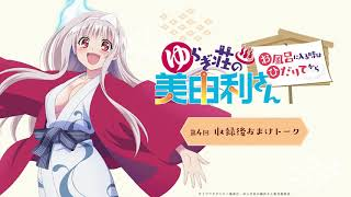 Yuuna and the Haunted Hot Springs video 1