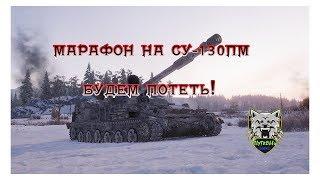 World Of Tanks МАРАФОН на СУ-130ПМ - ЗАДАЧА №8