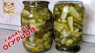Обалденный Салат из Огурцов на зиму | самый ВКУСНЫЙ рецепт