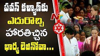 Pawan Kalyan Wife Gives Harathi || Pawan Kalyan Starts Telangana Political Tour