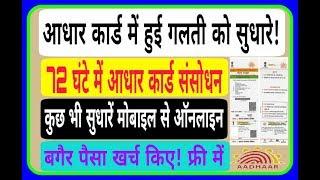आधार कार्ड में हुई गलती सुधारे मोबाइल से ऑनलाइन फ्री मैं how to update Aadhar card on mobile free