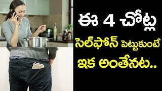 DON'T Place Your Mobiles in These 4 Places | Latest Technology and Updates | VTube Telugu
