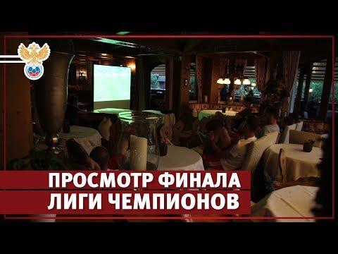 Игроки сборной посмотрели финал Лиги чемпионов l РФС ТВ