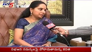 MP Kavitha Over TRS Strategy in Parliament Monsoon Sessions | MP Kavitha Face to Face