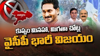 YCP Gets Huge Victory Against TDP In Chittoor District | #APElections | NTV
