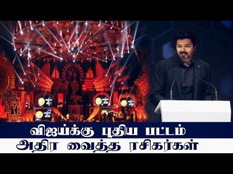 ' தளபதி 'விஜய்க்கு புதிய பட்டம்,  அதிர வைத்த  ரசிகர்கள்| Thalapathy Vijay Mass  | Sarkar Teaser