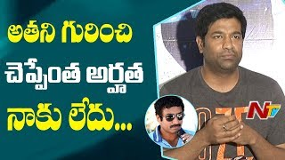 Vennela Kishore About Srinu Vaitla | Amar Akbar Anthony Movie Press Meet | NTV