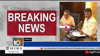 వైసీపీది లాలూచి అవిశ్వసం..- Chandrababu Teleconference With TDP MPs - AP  - netivaarthalu.com