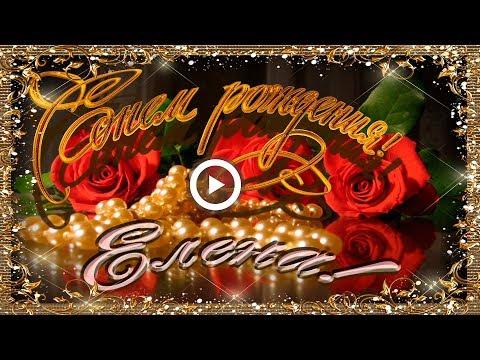 Музыкальное поздравление с днем рождения елены
