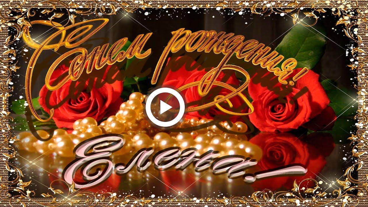 Красивое музыкальное поздравление с днем рождения женщине плейкаст