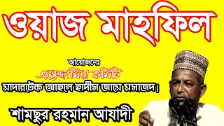 New Bangla Waz Mahfil by Shaikh Shamsur Rahman Azadi - New Waj