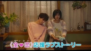 Principal: Am I a Heroine Who Is In Love?????????????????????????| Anime Tv Channel
