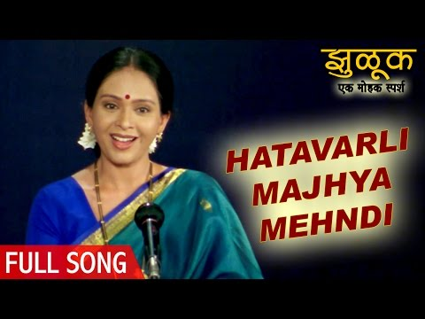 Hatavarli Mazya Mendi | Zuluk Songs | Superhit Marathi Song | Aishwarya Narkar | Full HD Song