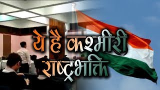 Insult Of The National Anthem In Kashmir  | Talented India News