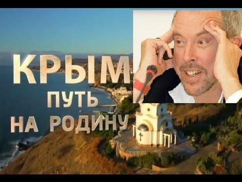 Макаревич после просмотра Крым путь на родину