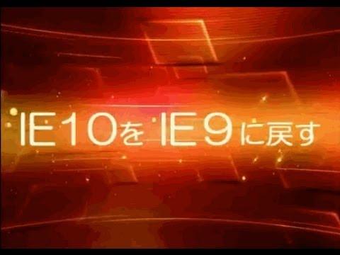 IE10をIE9に戻す(Windows7編)