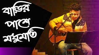 Barir pashe modhu moti cover by safwan sabbir