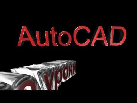 AutoCad  видео уроки Часть 1. Первые шаги