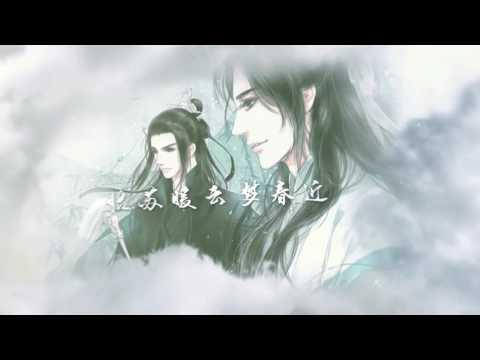 download lagu 【魔道祖師同人曲】閑雲志 By 小墜 gratis