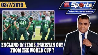England in Semis, Pakistan out from the World Cup | G Sports with Waheed Khan 3rd July 2019