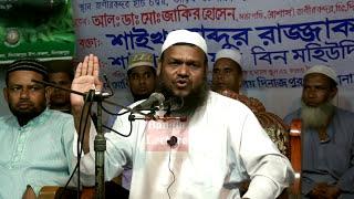 Bangla Waz 2017 Je 3 Srenir Manush Jannate Probesh Korbena by Abdur Razzak bin Yousuf - Bangladesh