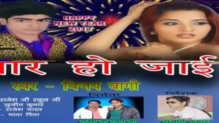 ए जान चुम्मा लेके जैता ༺❤༻ Bhojpuri Hot Songs 2017 New ༺❤༻ Vijay Bagi [MP3]