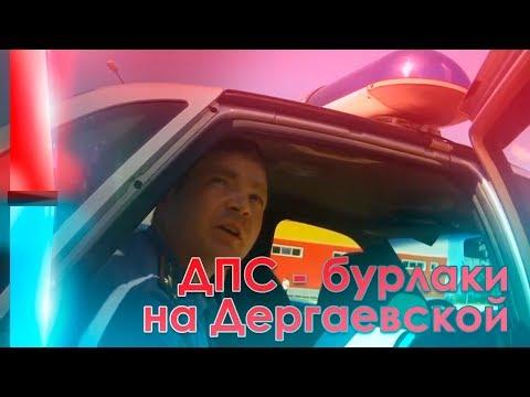 ДПС - бурлаки на Дергаевской.