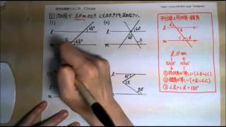 中2数学 4.平行と合同