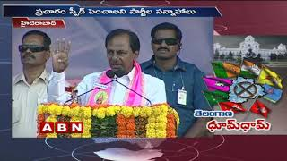 KCR to address 8 Public meetings in 2 days | TRS Speeds Up Election Campaign