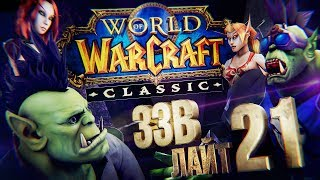 World of Warcraft: Classic - ????? ???? [??? ???? #21]