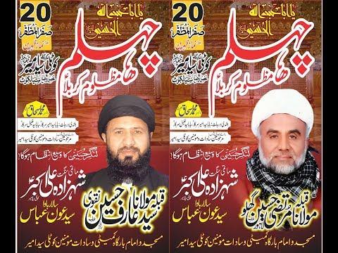Live Majlis e aza | 20 Safar ul Muzafar 2019 | Imam Bargah Al Murtaza Kotli Syed Ameer Sialkot