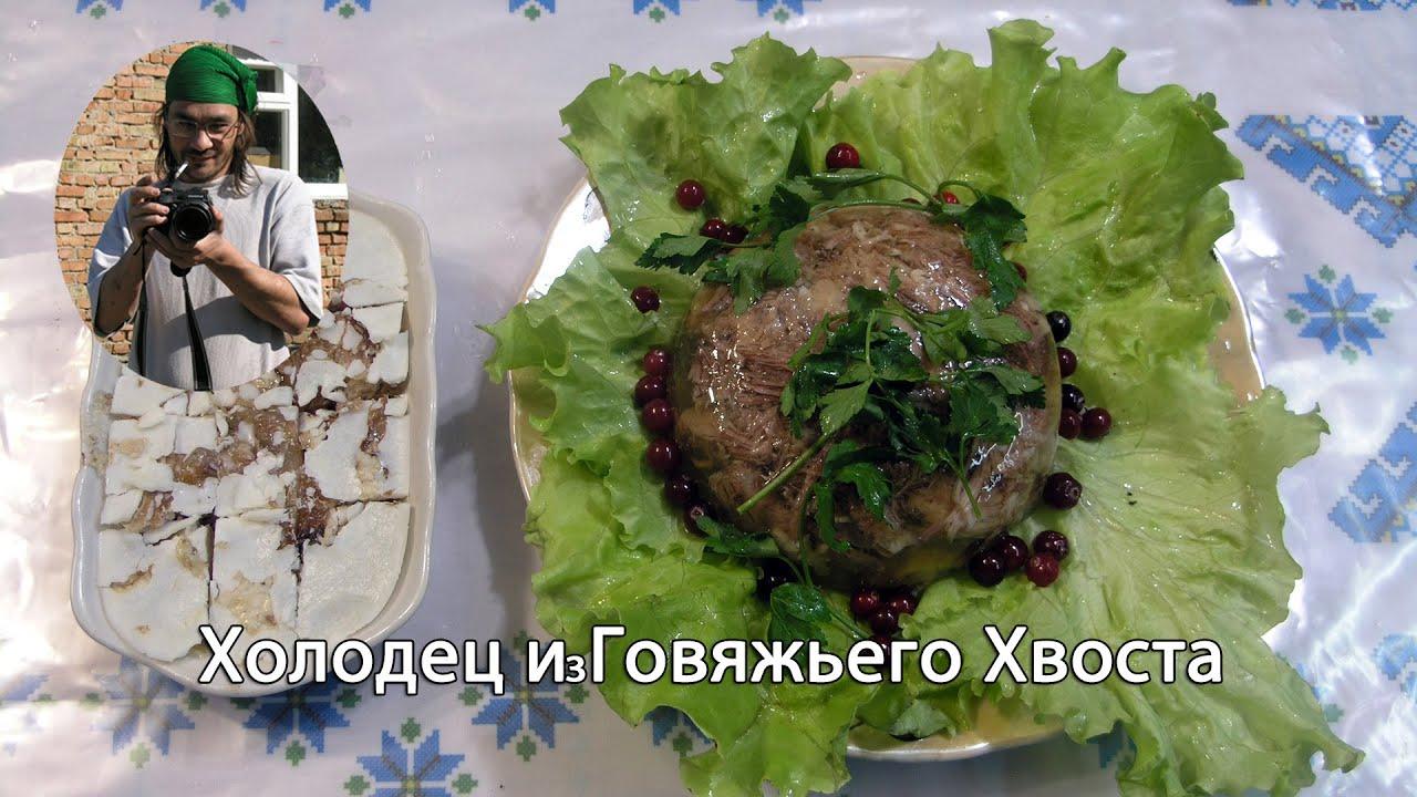 Холодец из говяжьего хвоста рецепт