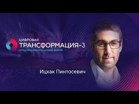 Ицхак Пинтосевич| Учимся учиться||ТРАНСФОРМАЦИЯ 3| Университет СИНЕРГИЯ