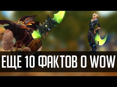 Eще 10 фактов о World of Warcraft | Зул