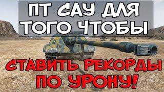 ПТ САУ ДЛЯ ТОГО ЧТОБЫ СТАВИТЬ РЕКОРДЫ ПО УРОНУ! ОНА КРУТАЯ! World of Tanks