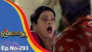Nua Bohu | Full Ep 293 | 22nd June 2018 | Odia Serial - TarangTV