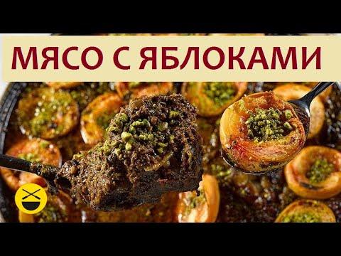 Мясо с яблоками + конкурс узбекской кухни