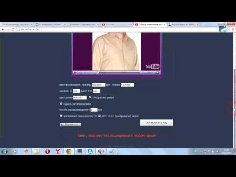 Тема: Как вставить видео с youtube на свой сайт