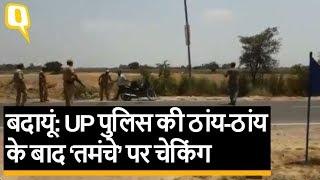 Badaun में Pistol दिखा कर वाहन चेकिंग का Video Viral होने के बाद हड़कंप । Quint Hindi