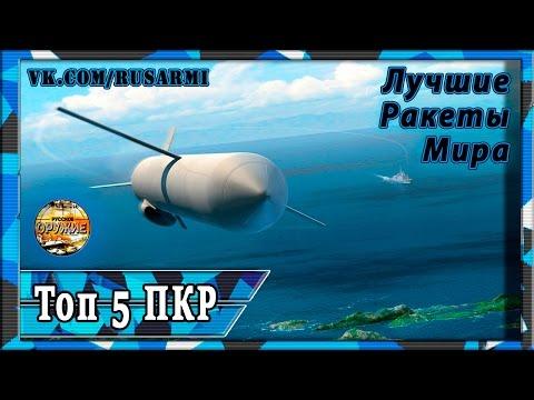 Лучшие противокорабельные крылатые ракеты (ПКР) мира. Топ 5.