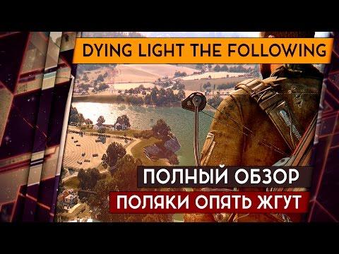 Dying Light THE FOLLOWING - ПОЛНЫЙ ОБЗОР. ПОЛЯКИ ОПЯТЬ ЖГУТ. Стоит ли брать? 18+
