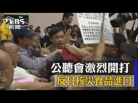 【TVBS】反日核災食品進口 公聽會激烈開打