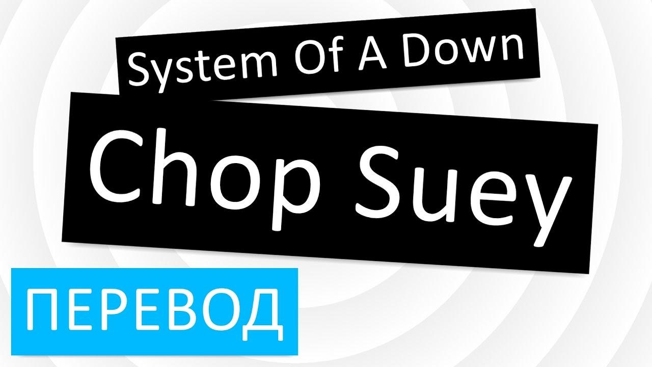 Chop Suey  System Of A Down  info  beatmaps  osu!