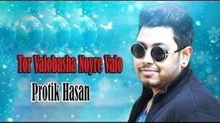 Tor Valobasha Noyre Valo By Protik Hasan   তোর ভালবাসা নয়রে ভাল   Asian TV Music Live