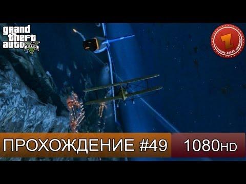 GTA 5 прохождение на русском - Кража оружия - Часть 49  [1080 HD]