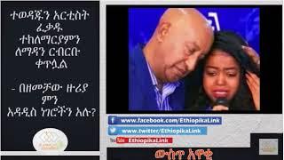 EthiopikaLink The insider News About   Artis Fikadu Teklemariam